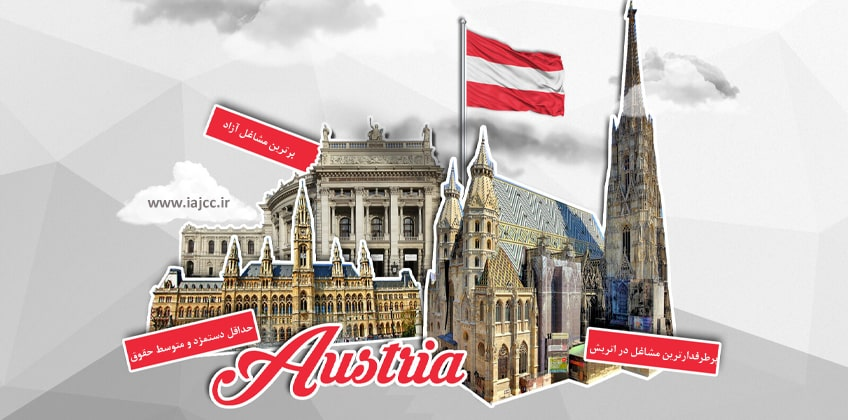 بررسی مشاغل در اتریش