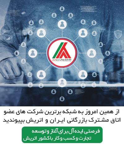 مزایای عضویت در اتاق مشترک بازرگانی ایران و اتریش