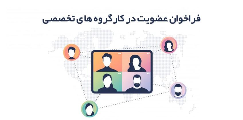 فراخوان عضویت در کارگروه ها یتخصصی
