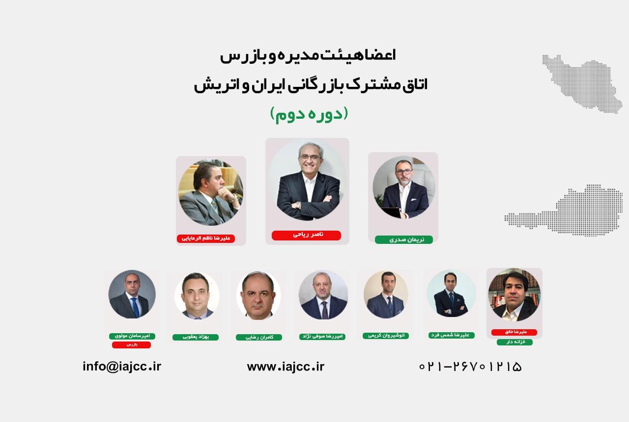 هیئت مدیره اتاق مشترک بازرگانی ایران و اتریش