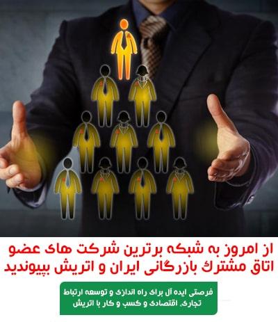 اتاق مشترک بازرگانی ایران و اتریش مزایای عضویت