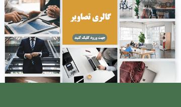 گالری تصاویر اتاق مشترک بازرگانی ایران و اتریش