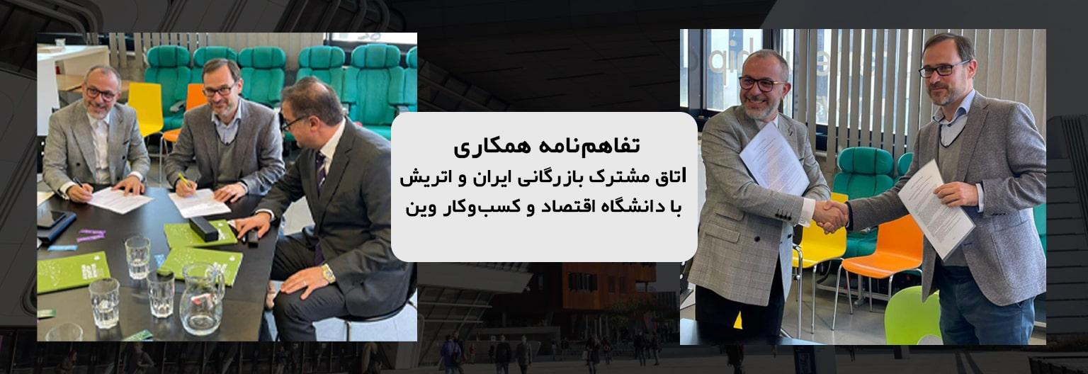 تفاهمنامه همکاری اتاق مشترک بازرگانی ایران و اتریش با دانشگاه اقتصاد و کسبوکار وین