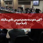 مجمع عمومی عادی سالانه اتاق