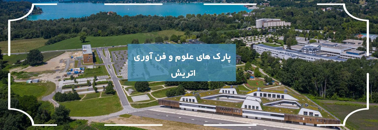 پارک های علم و فناوری در اتریش اتاق مشترک بارزگانی ایران و اتریش