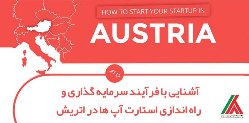 راه اندازی استارت آپ در اتریش