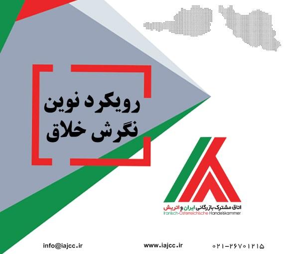درباره ما اتاق مشترک بازرگانی ایران و اتریش