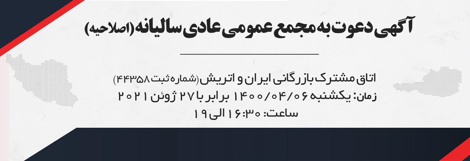 مجمع عمومی عادی اتاق مشترک بازرگانی ایران و اتریش