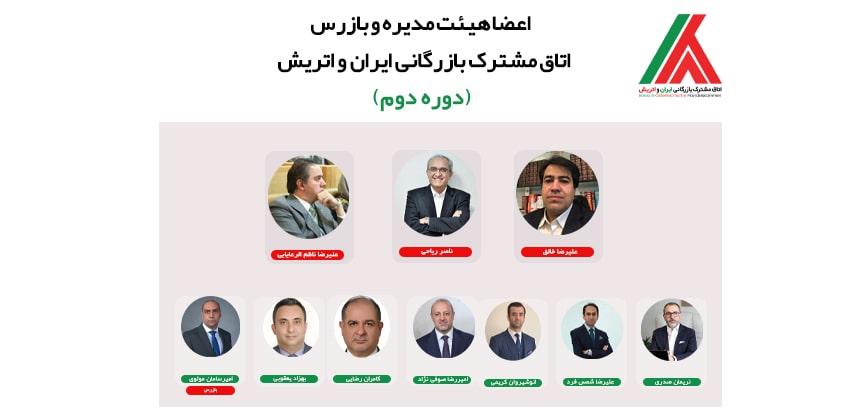 اعضا هیئت مدیره اتاق مشترک بازرگانی ایران و اتریش