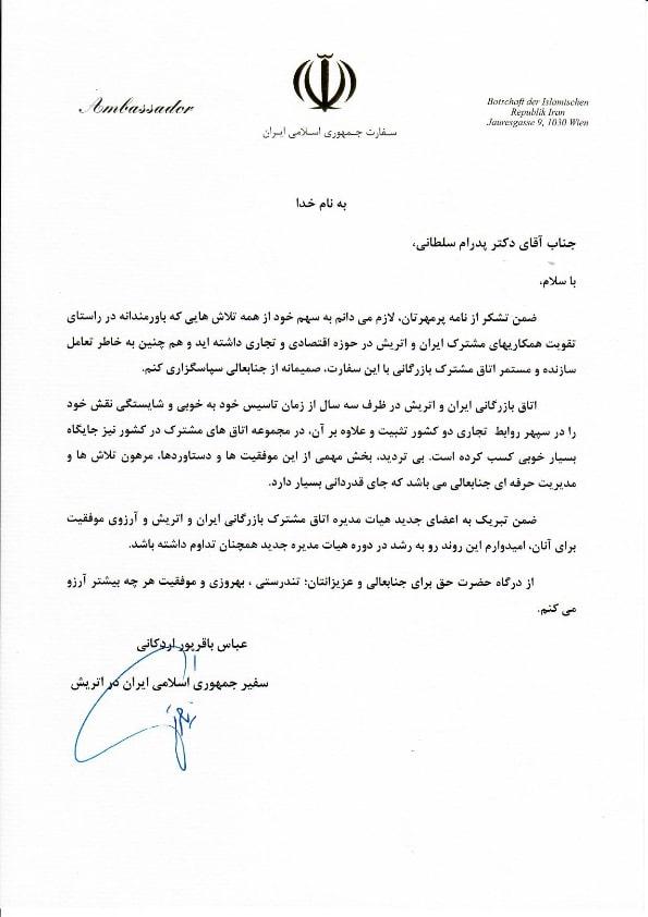 نامه عباس باقرپور سفیر ایران در اتریش