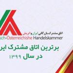 برترین اتاق مشترک ایران